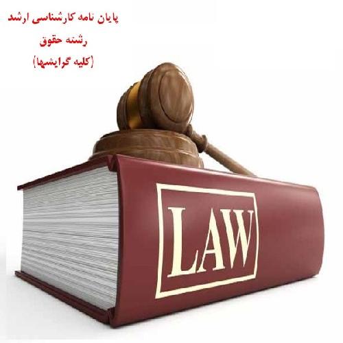 Image result for پایان نامه حقوق مفهوم سند انتقال اجرایی